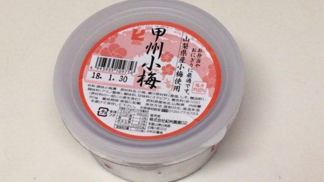 梅干しの添加物