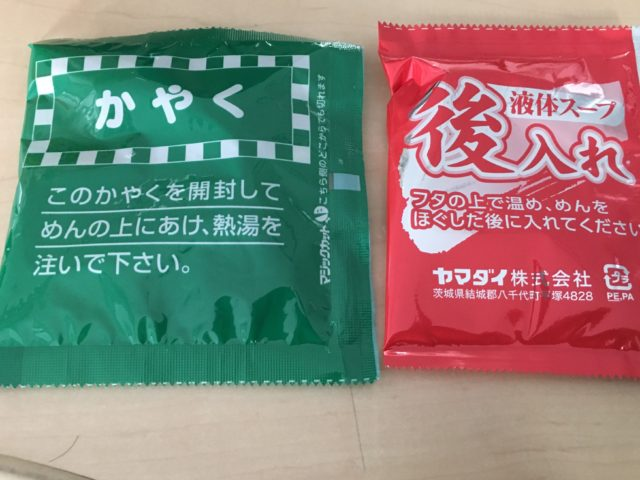 名古屋台湾ラーメンの袋