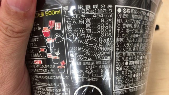日清デカブト黒マー油豚骨の栄養素とカロリー
