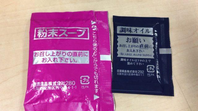 日清デカブト黒マー油豚骨の添加物