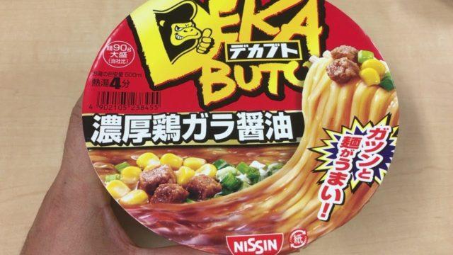 デカブト 濃厚鶏ガラ醤油