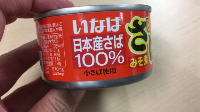 さば缶の鯖は日本産