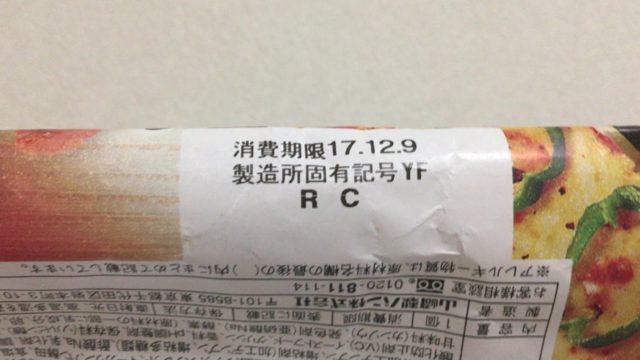 山崎製パン包み焼きピザパンの消費期限