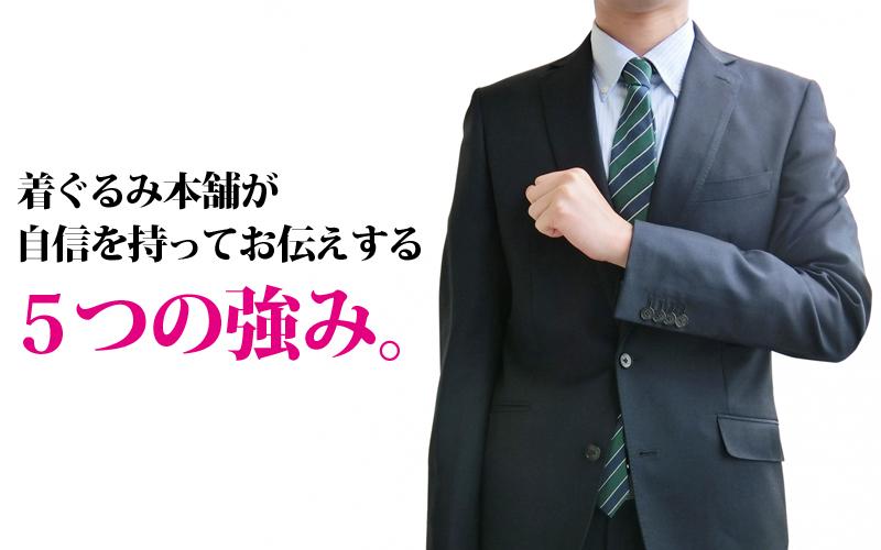 着ぐるみ本舗が自信を持ってお伝えする5つの強み。