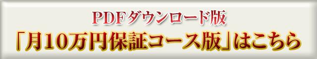 月額10万円保証 PDF