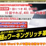 スマホのアプリで稼ぐ方法|無料アプリ作業で1回4万円稼げる簡単な副業