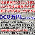 スマホ・パソコンで今すぐ稼ぐ日給3万円の副業 主婦や在宅ワーカー向け[即金・即収入]