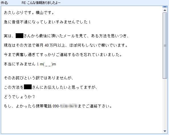 メール画面2