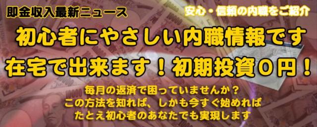 毎日1万円を稼ぐ簡単な方法