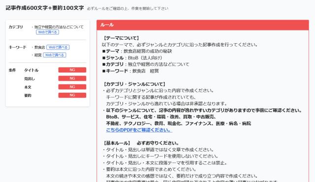 CROWD 記事作成画面1
