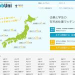 JobUni(ジョブユニ)|スマホで稼ぐクラウドソーシング
