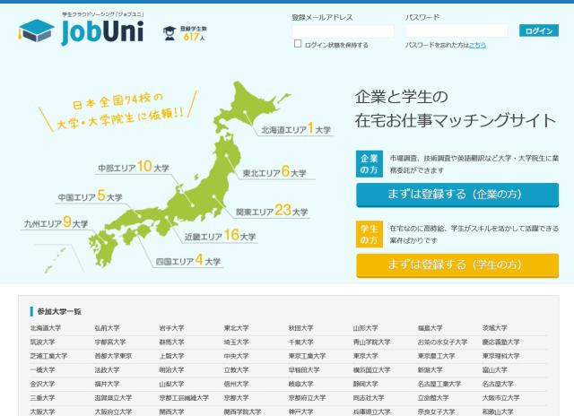 JobUni(ジョブユニ)