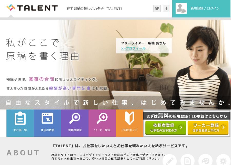 TALENT(タレント)