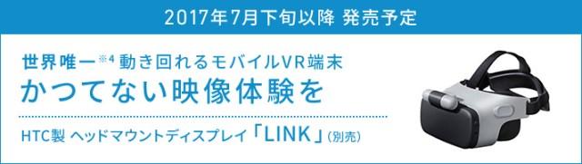 HTC製 ヘッドマウントディスプレイ「LINK」