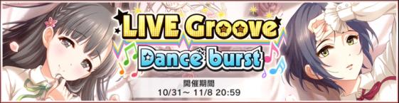 第4回Danceburst