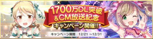1700万DL記念