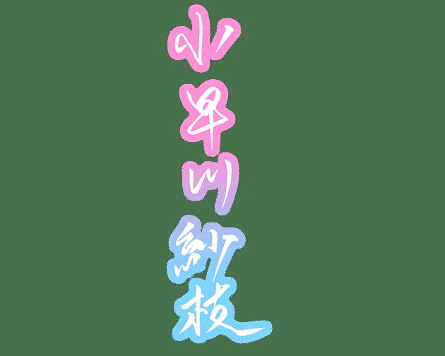 小早川紗枝SSR