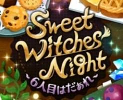 Sweet Witches' Night ~6人目はだぁれ~