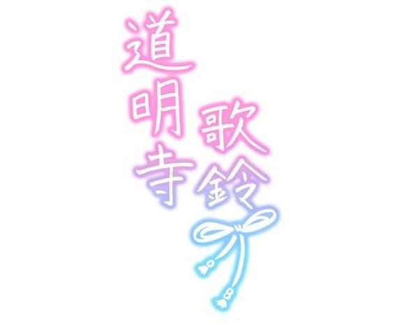 道明寺歌鈴SSR限定<えにしの結び手>