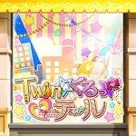 【デレステ】Twin☆くるっ★テールMASTER/マスプラ/PROフルコン動画・譜面攻略