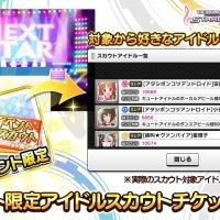 【デレステ】イベント限定アイドルスカウトチケットの入手方法・交換(スカウト)できるアイドル