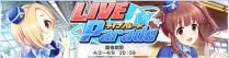 第10回LIVE parade(ライブパレード)