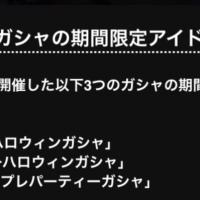 【デレステ】限定ガシャ・復刻予定ガシャ一覧・周期・次回