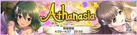 【イベント】Athanasia