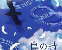 「鳥の詩」