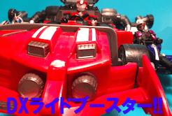 DXライドブースター