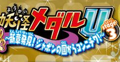 妖怪メダルU stage3