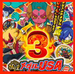 妖怪メダルUSA case03