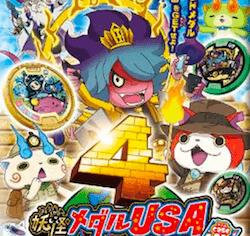 妖怪メダルUSA CASE04