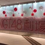 【NGT48】メンバーの口癖「レッスン」