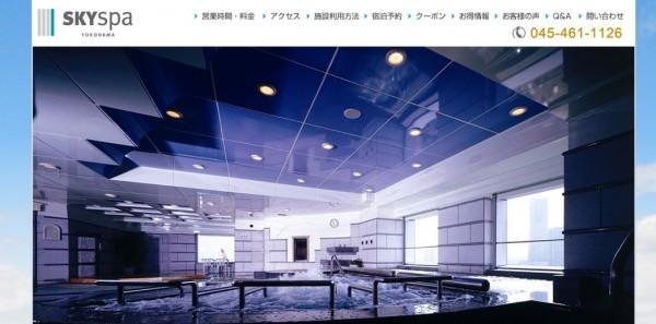 横浜駅近_スパ&サウナに岩盤浴「スカイスパYOKOHAMA」