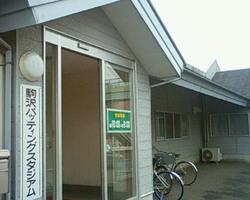 バッティング センター 駒沢 東京都世田谷区のバッティングセンター一覧