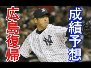 広島東洋カープ2015年黒田博樹の成績予想!開幕投手は?【カープ女子の予想】