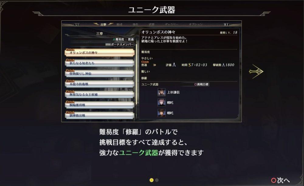 ユニーク 武器 無双 orochi3