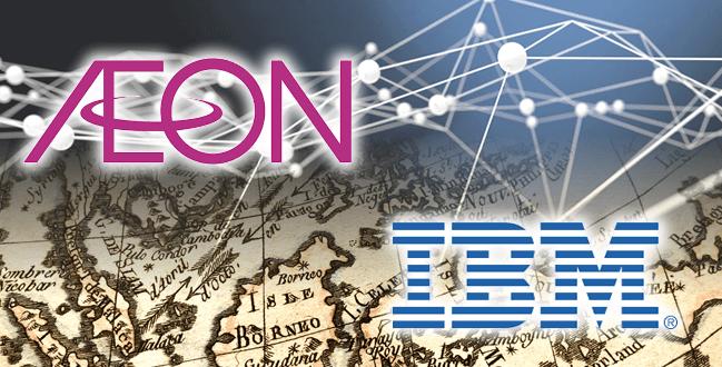 イオンとIBMジャパンがブロックチェーンを利用した決済システムを開拓する