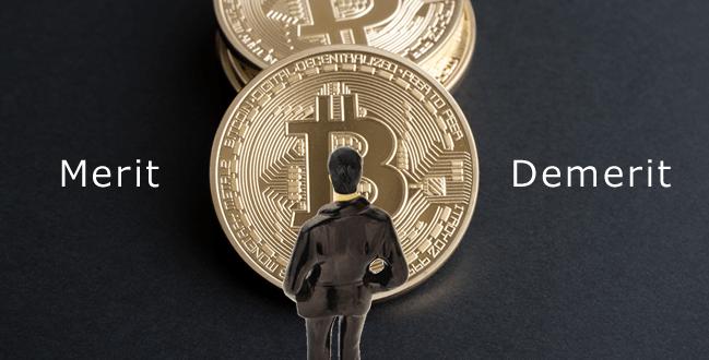bitcoinのメリットデメリットについて
