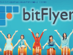 bitFlyerって?