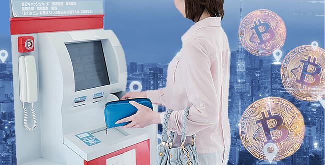 国内のBitcoin ATMについて