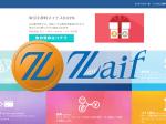 ビットコイン取引所「Zaif(ザイフ)」の手数料や購入方法を大解説
