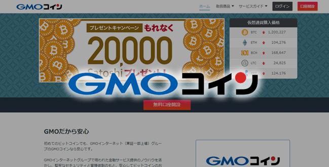 GMOコインとは?仮想通貨FXにおすすめの取引所を徹底解説!