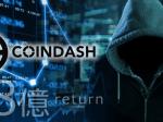 盗まれた約18億円相当の仮想通貨がハッカーから返金された?
