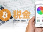 仮想通貨の税金アプリおすすめ5選!確定申告はこれでOK!
