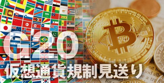 G20全日程終了!仮想通貨規制は7月まで見送りへ