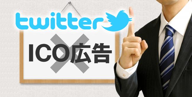 Twitterが本日から広告禁止へ!規制範囲は当局が決定