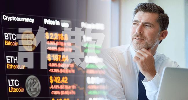 Paypal(ペイパル)の元CEO、仮想通貨は詐欺と発言!