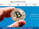 仮想通貨交換協会が、インサイダー自主規制の新ルールを策定!